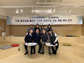 코오롱글로벌-카르타, 스마트 건설기술 공동개발 MOU체결