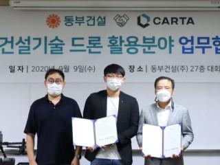 카르타, 동부건설과 MOU 체결…20개 현장에 카르타 플랫폼 도입