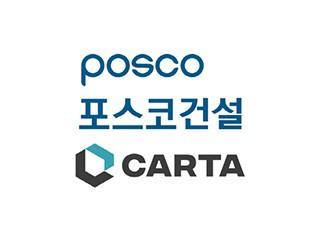 카르타, 포스코건설과 드론 활용한 현장관리 시스템 구축