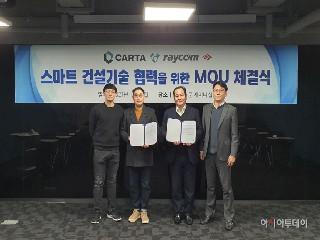 카르타, 레이컴과 드론-IoT 융합된 스마트 건설기술 개발