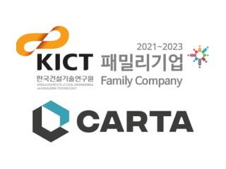 카르타, 한국건설기술연구원 패밀리기업 지정